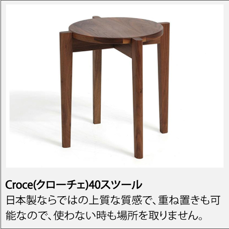 Croce(クローチェ)40スツール